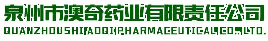 泉州市澳奇药业有限责任公司