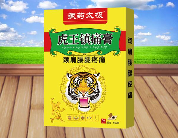 虎王镇痛膏(颈肩腰腿疼痛)