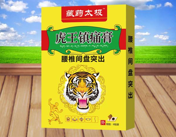 虎王镇痛膏(腰椎间盘突出)