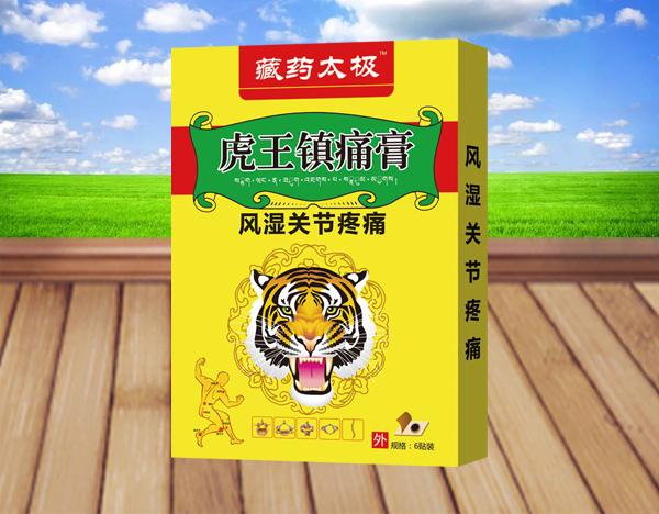 虎王镇痛膏(风湿关节疼痛)
