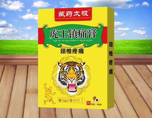 虎王镇痛膏(颈椎疼痛)