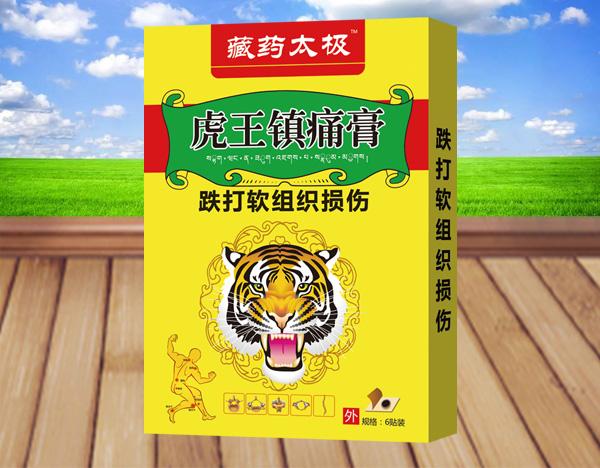 虎王镇痛膏(跌打软组织损伤)