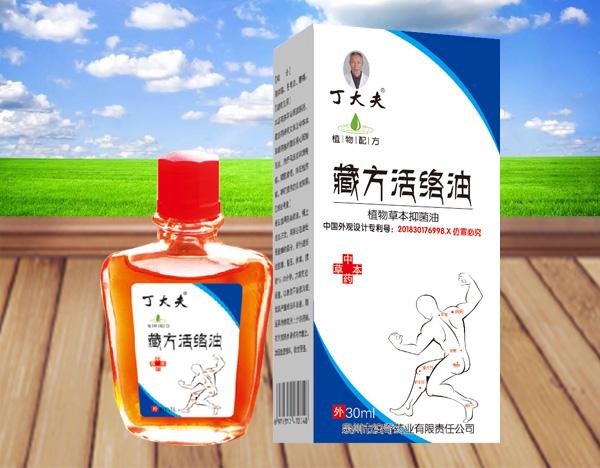 藏方活络油